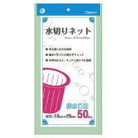 水まわり用品, 水切りネット・水切り袋  (PP-MN-50H)