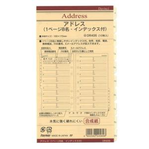 レイメイ藤井 B6リフィール アドレス DR406【入数:5】【smtb-s】