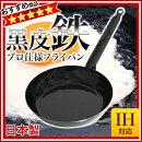 【SA鉄黒皮厚板フライパン20cmIH対応】
