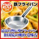 【SA鉄フライパン26cmIH対応】