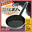 【SA鉄黒皮厚板フライパン28cmIH対応】