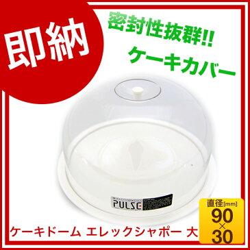【即納 あす楽】 『 ケーキカバー 』 ケーキドーム エレックシャポー[大] PL-1305W 白