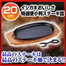 【イシガキプログレード小判ステーキ皿2704】