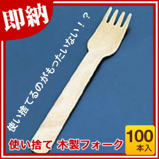 【即納 あす楽】 『使い捨てスプーン フォーク』使い捨て 木製フォーク[100本入] 140mm