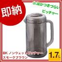 【即納 あす楽】 BK ノンウェットピッチャー 1.7L ス...