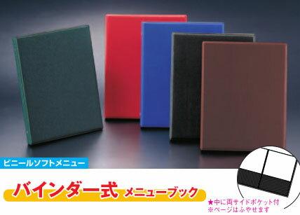 【業務用】えいむ ビニールソフトメニューブック FM-101 金属A4 30穴 バインダー式