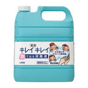 ライオン キレイキレイ薬用泡で出る消毒液 業務用 232023 【ECJ】