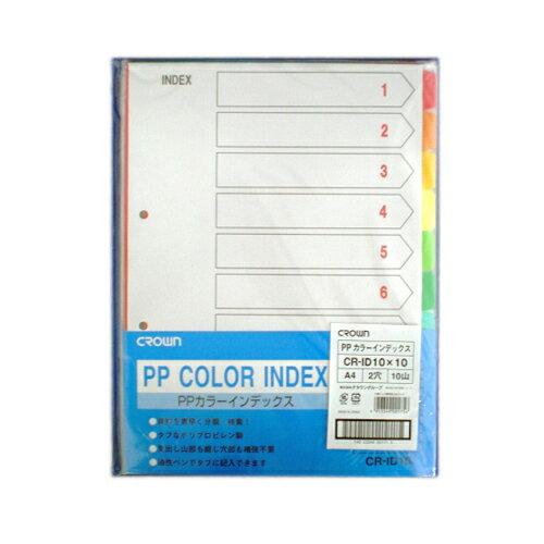 ファイル・バインダー, インデックス  PP CR-ID-10X10 ECJ