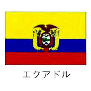 【業務用】旗 世界の国旗 エクアドル 140×210 【 キャンセル/返品不可 】 【 送料無料 】