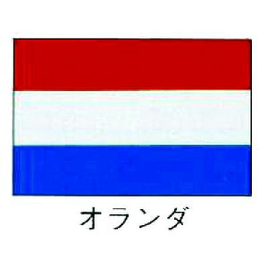 【送料無料】【イベント向け・国旗販売/サイン】旗 世界の国旗 オランダ 70×105 【smtb-TK】