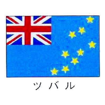 【業務用】旗 世界の国旗 ツバル 120×180 【 キャンセル/返品不可 】  :EC・ジャングル