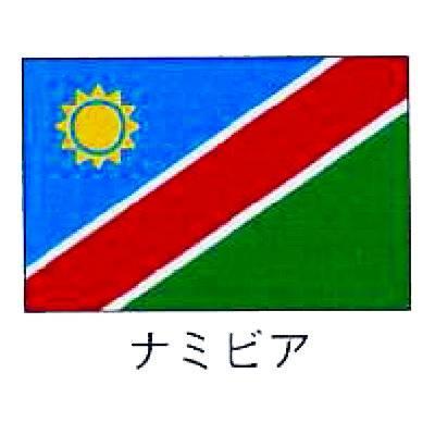【業務用】旗 世界の国旗 ナミビア 120×180 【 キャンセル/返品不可 】  :EC・ジャングル