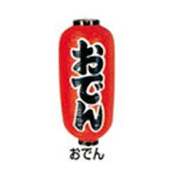 【 ビニール提灯 九長型[両横印刷] 天ぷら 】【 厨房器具 製菓道具 おしゃれ 飲食店 】 【ECJ】