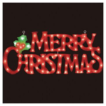 LEDソフトモチーフ メリークリスマス1個 【ECJ】