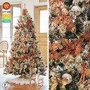 ボタニカルフロストツリーセット H210*W120cm【クリスマス クリスマスツリー ツリー 店舗装飾 飾り ディスプレイ christmas xmas】【ECJ】