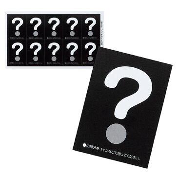 はてなスクラッチカード 2等【店舗備品 店舗インテリア 店舗改装】【ECJ】