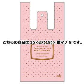ドットピンク15×27(18)×横マチ810000枚【店舗備品包装紙ラッピング袋ディスプレー店舗】【ECJ】