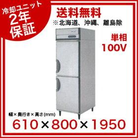 インバーター制御冷蔵庫Aシリーズ内装ステンレス鋼板幅610×奥行800×高1950mmARD-060RM