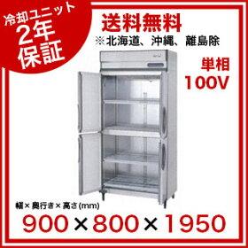 インバーター制御冷蔵庫Aシリーズ内装ステンレス鋼板幅900×奥800×高1950mmARD-090RM-F