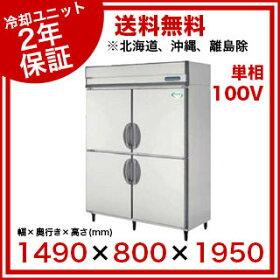 インバーター制御冷蔵庫Aシリーズ内装ステンレス鋼板幅1490×奥800×高1950mmARD-150RM