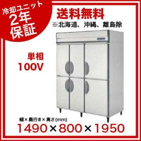 冷蔵庫内装ステンレス鋼板幅1490×奥行800×高1950mmURD-1560RM6