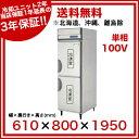 【業務用】福島工業 フクシマ 業務用冷凍庫 内装ステンレス鋼板 幅61...