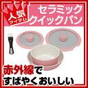 【アイリスオーヤマ IRIS セラミック クイック パン 5点セット CQP-SE5B ピンク セラミック 加...