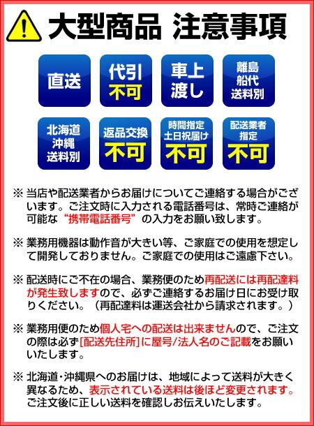 ホシザキアイススライサーISL-2TD【メーカー直送/代引不可】【ECJ】