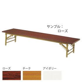 折畳み座卓ローズYKZ-1545〔RO〕