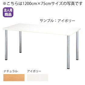 頑丈で万能なミーティングテーブルアイボリーYMT-1275SE〔IV〕