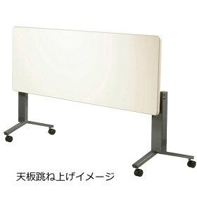 跳ね上げ式会議テーブル〔シルバー塗装〕ローズAHK-1845S〔RO〕