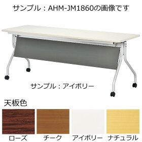 跳ね上げ式会議テーブル〔幕板付き〕アイボリーAHM-JM1545〔IV〕