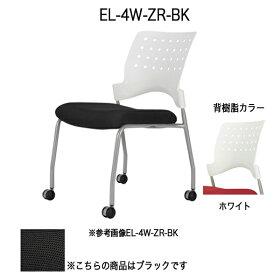エレッタミーティングチェア・背カバーなしホワイト-なし-ブラックEL-4W-ZR-BK