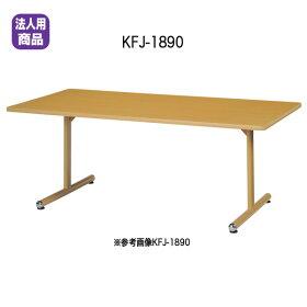 T脚テーブルナチュラルKFJ-1890