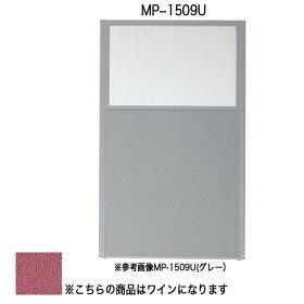 パネルU〔上部半透明〕ワインMP-1509U〔ワイン〕
