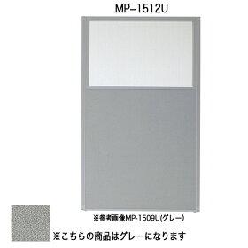 パネルU〔上部半透明〕グレーMP-1512U〔グレー〕