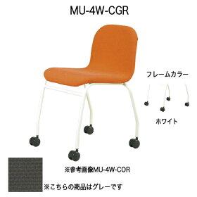 MUミーティングチェアホワイト-グレーMU-4W-CGR