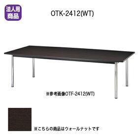 大型会議テーブルウォールナットOTK-2412〔WT〕
