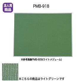 壁掛用掲示板屋内用案内掲示板〔ピン・マグネットタイプ〕ライトグリーンPMB-918〔ライトグリーン〕