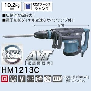 【 マキタ 電動工具 】 電動ハンマ【SDS マックスシャンク】 【HM1213C】 【ハツリ…