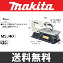【業務用】【 マキタ 電動工具 】 糸ノコ盤 【MSJ401】 【 DIY 作業用 工具 プロ 愛用 】