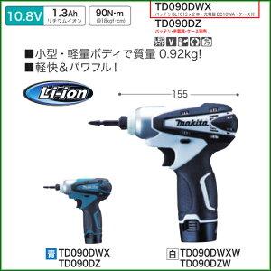 【 送料無料 】makita マキタ インパクトドライバー セット 電動ドライバー 電動工具 充電式 イ...