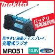 【業務用】【 マキタ 電動工具 】 充電式ラジオ バッテリ・充電器別売 MR051 【 DIY 作業用 工具 プロ 愛用 】