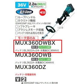 マキタ充電式スプリット草刈機モータ部のみバッテリ×2・充電器付MUX360DWBX