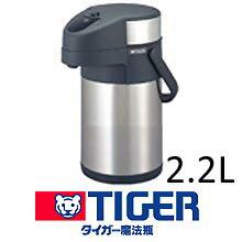 【業務用】タイガー ステンレスエアーポット サハラビッグ 2.2L