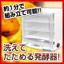 【送料無料】日本ニーダー 洗えてたためる発酵器 PF102 【業務用】【送料無料】