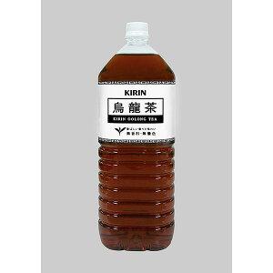 業務用使用のためにつくった、割り材でもちょうど良い濃さの烏龍茶です。福建省産茶葉100%使用...