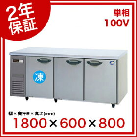 【業務用】(2年保証)パナソニック業務用冷凍冷蔵庫横型コールドテーブルSUR-K1861CSAW1800×D600×H800mm