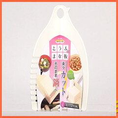 [ 豆腐をカットしそのまま鍋へ ] 便利小物 とうふ専用まな板 [パール金属]