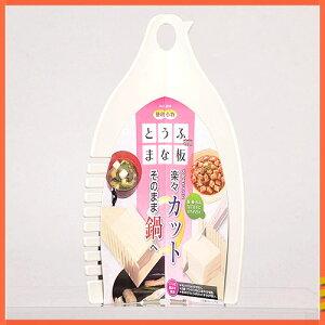 【豆腐をカットしそのまま鍋へ 便利 小物 とうふ 専用 まな板】[ 豆腐をカットしそのまま鍋へ ]...